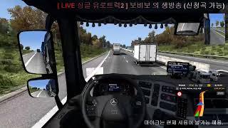 유로트럭2 보비보의 싱글 운송 노래 듣는방~