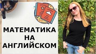 Математика на английском, урок для детей и начинающих