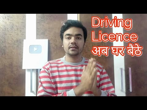 Apply online for Driving license / renewal