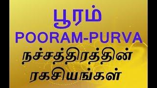 Pooram Nakshathra Palangal | Purva Phalguni Nakshatra | Simma Rasi