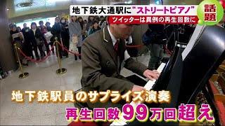 ピアノ 札幌 駅 ストリート