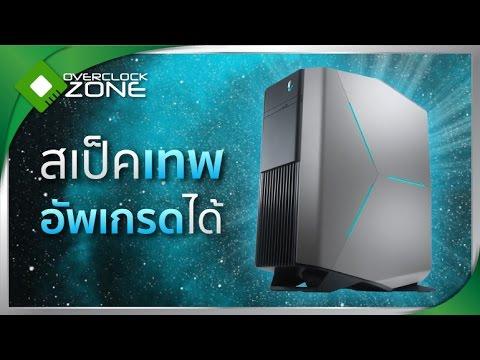 รีวิว Alienware Aurora R5 : สเป็คเทพ อัพเกรดได้