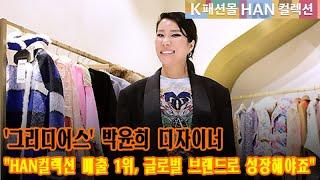 """박윤희(Younhee Park) 그리디어스 디자이너 """"…"""
