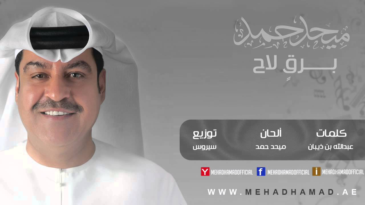اغاني ميحد حمد mp3