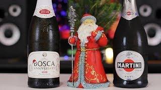 BOSCA vs MARTINI - Сравнение шампанского