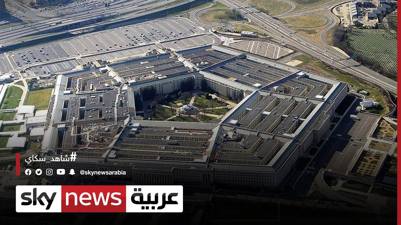 البنتاغون يأمر بسحب أنظمة دفاع جوي من الشرق الأوسط  - نشر قبل 5 ساعة