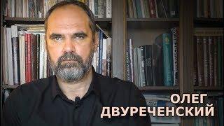 Нужна научная картина происходящего в России! Олег Двуреченский