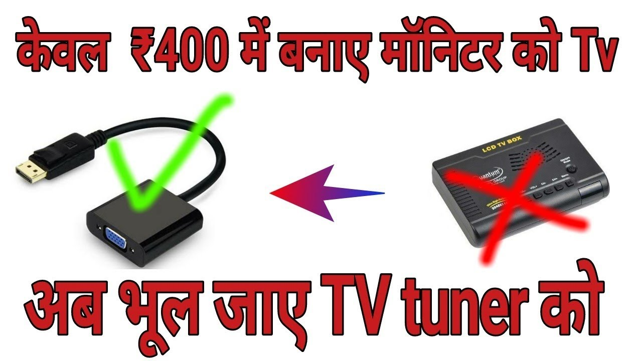 medium resolution of  tv tuner monitor tv how to use hdmi to vga cable