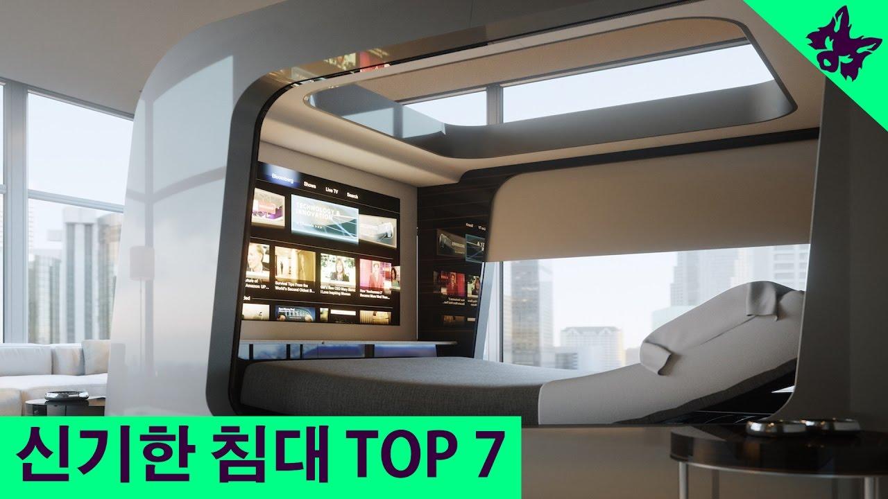 신기한 침대 Top 7 Youtube