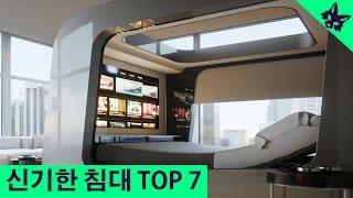 신기한 침대 TOP 7