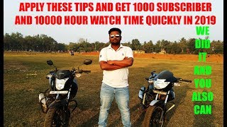 GET 1000 SUBSCRIBER AND 10000HOUR WATCH TIME QUICKLY | APPLY THESE TRIPS AND GROW YOUR CHANNEL FAST