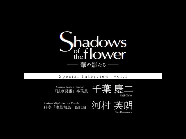 Special Interview vol.1 「浅草見番」千葉慶二 × 料亭「浅草都鳥」河村英朗