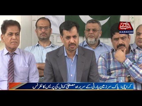 Chairman PSP Mustafa Kamal Addresses A Press Conference
