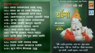Archana | অর্চনা | Vol - 2 | Lokenath Baba Bangla Bhajan | Devotional Songs | Beethoven Records