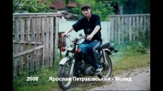 Ярослав Петраківський - Мопед