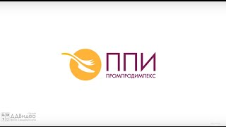 Презентационный видеоролик о компании «ПромПродИмпекс»