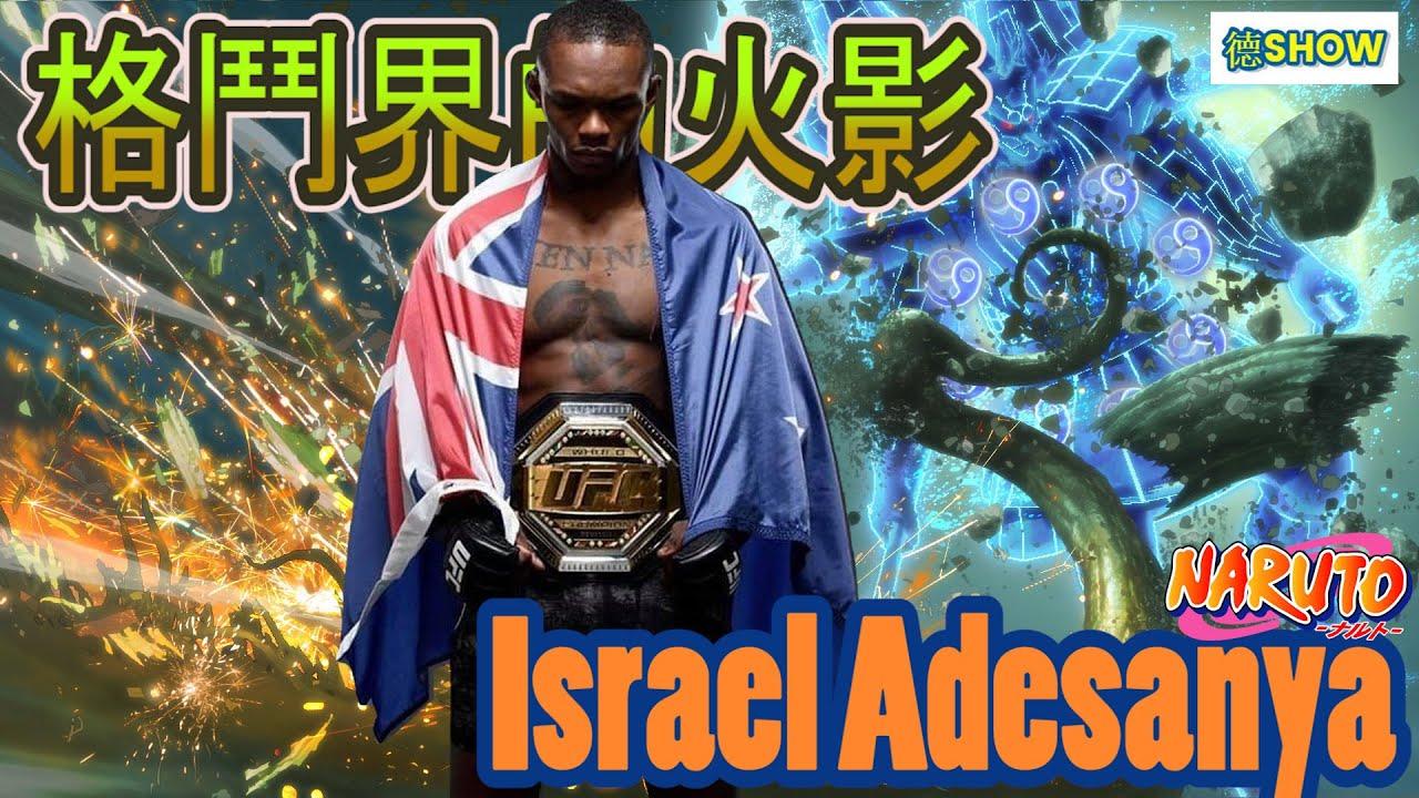 冠軍賽亮出死亡筆紀!? 格鬥史上最中二的火影冠軍 Israel Adesanya  |火影|   |UFC253| 【德SHOW】