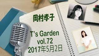 岡村孝子インターネットラジオ「T's GARDEN」第72回(公開収録 Part1) ...