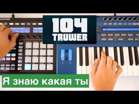 Я знаю какая ты (cover, ТАК КРУТО!) - 104 x Truwer, Скриптонит