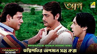 Bhognipatir Apaman Sojhho Kora | Dramatic Scene | Prosenjit | Tapas paul | Subhasish