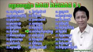 កម្រងបទចម្រៀង ណយ វ៉ាន់ណេត ទី១ (៣០បទ) II Noy Vannet Song Collection # 1 (30 songs)