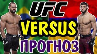 Дави Рамос vs Арман Царукян ✦ ПРОГНОЗ ✦ UFC Fight Night