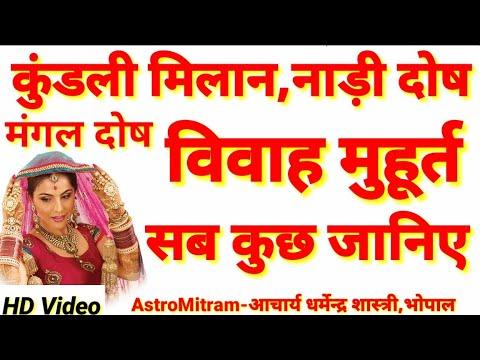 कुंडली मिलान,नाड़ी दोष,मंगल दोष,विवाह मुहूर्त।Diwali 2017/Astromitram