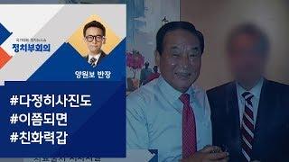 [정치부회의] 서청원 '로또 사업권 50억 편취' 의혹…녹취 공개