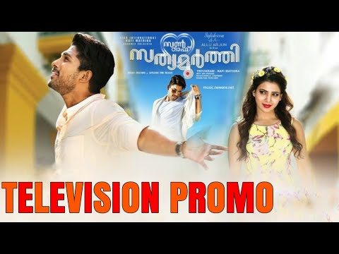 Son of Sathyamurthy   Malayalam version will be telecasted through Surya tv in April 2016.