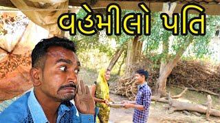 વહેમીલો પતિ | Vemilo Pati | કૉમેડી વિડિઓ | Desi Comedy Video | Wild Boys Returns