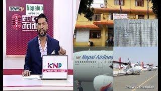 छोराको हाजिर बाबुले गर्छन। आकाशमा हुनु पर्ने नेपाल एयरलाईन्सको जहाज सधै किन ग्राउन्डेड?