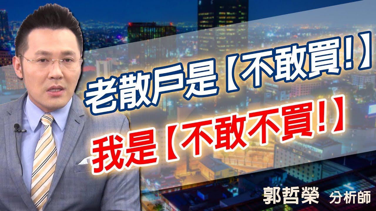 2020.07.09 郭哲榮分析師【老散戶是【不敢買!】 我是【不敢不買!】 (無廣告。有字幕版)