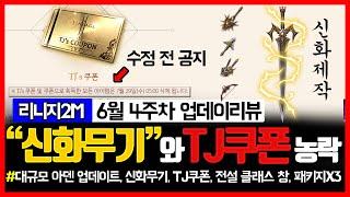 [리니지2m] 유저가 호구로 보이시나요 엔씨분들?? - 6/24 대규모 업데이트