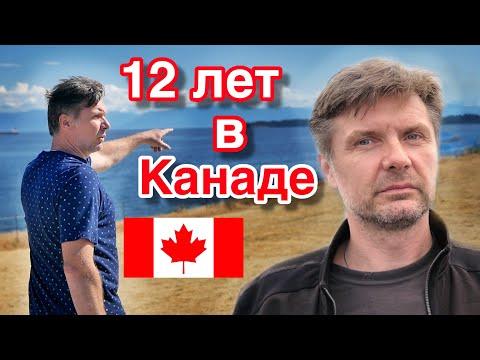 ПЕРЕЕЗД В КАНАДУ В 34 ГОДА БЕЗ АНГЛИЙСКОГО - ПОИСК РАБОТЫ И КАНАДСКАЯ ЖИЗНЬ | Жизнь в Канаде 2019