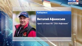 """Вести-Хабаровск. """"СКА-Нефтяник"""" - """"Кузбасс"""". Перенос матча"""