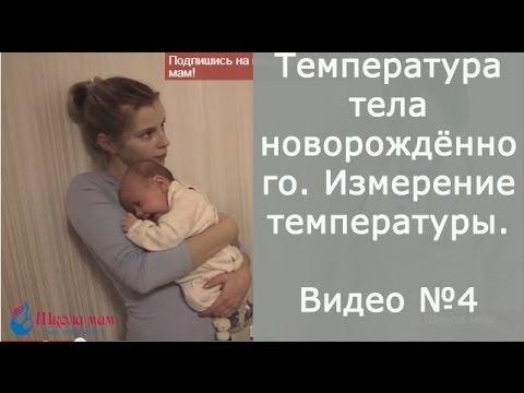 Температура тела новорождённого. Измерение температуры.