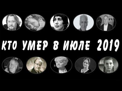 Знаменитости, ушедшие из жизни в июле 2019 года!
