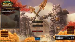 Как и где скачать World of Warcraft: Mists of Pandaria 5.4.8