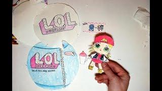 Самодельный шарик лол. Как сделать куклу ЛОЛ. Делаем бумажную лол!