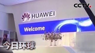 [今日环球]美要求英勿用华为5G| CCTV中文国际