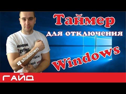 Как настроить отключение компьютера по времени windows 10