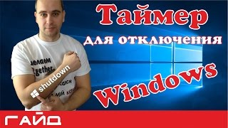 Таймер на выключение компьютера. Как установить таймер для Windows 10 (8.1, 7, xp)