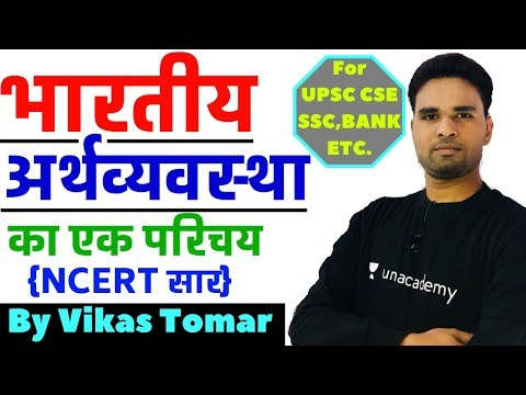 HOW TO STUDY ECONOMICS (BRIEF OVERVIEW WITH SYLLABUS ) FOR UPSC , SSC & BANK Etc BY VIKAS TOMAR SIR