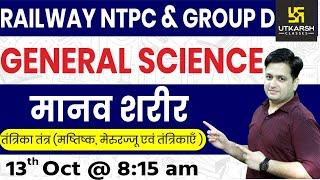 Human body #2 | General Science | Railway NTPC & Group D Special | By Prakash Sir |
