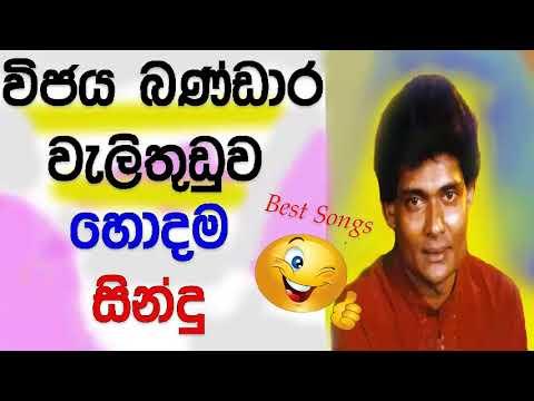 Wijaya Bandara Welithuduwa Old Sinhala Songs Collection - Sinhala Best Love Songs