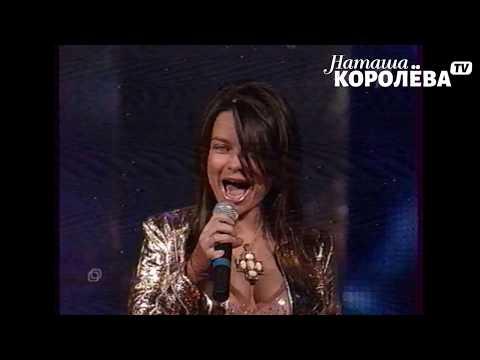Наташа Королева - Любимому (2005 г.) Live