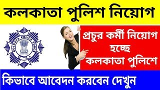 kolkata police job 2018, kolkata police hospital,kolkata police recruitment 2018