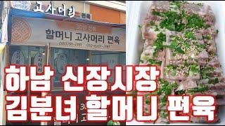 하남 맛집 신장시장 김분녀 할머니 고사머리 편육 Pye…