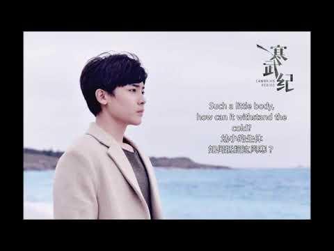 [MV] You're Beautiful: Liu Qin Cambrian Period Theme OST (CN + EN Lyrics)