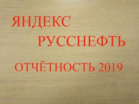 Анализ финансовой отчётности Яндекса и Русснефти за 2019 год